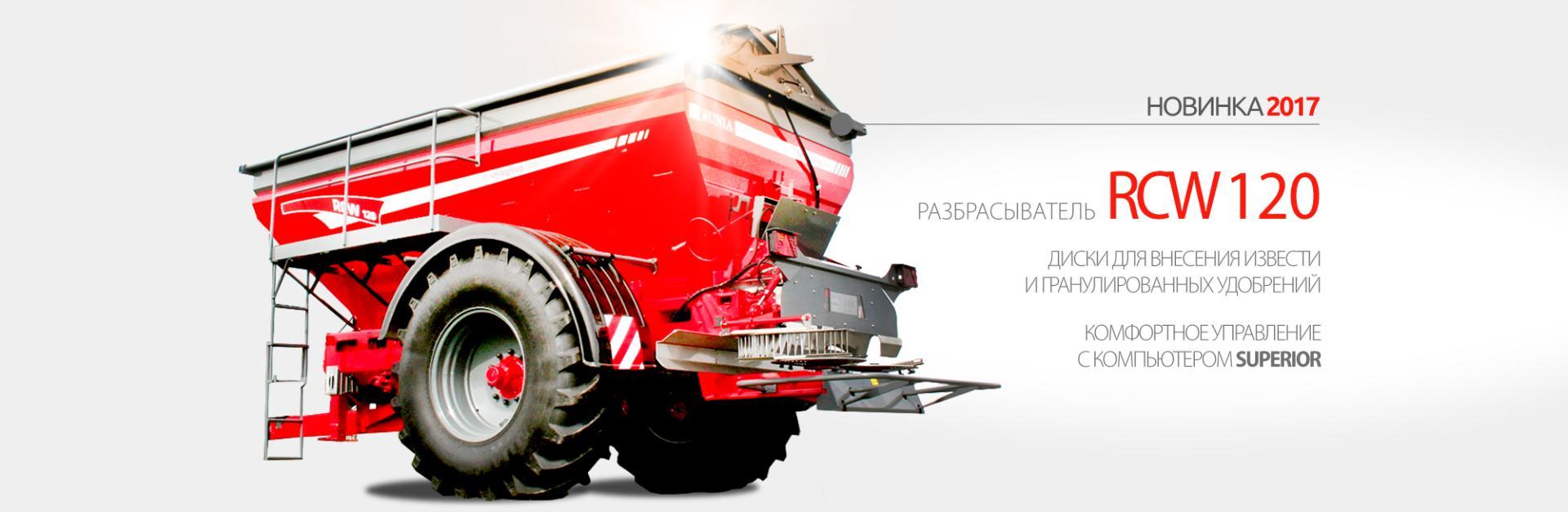 UNIA_rotator-rcw-2