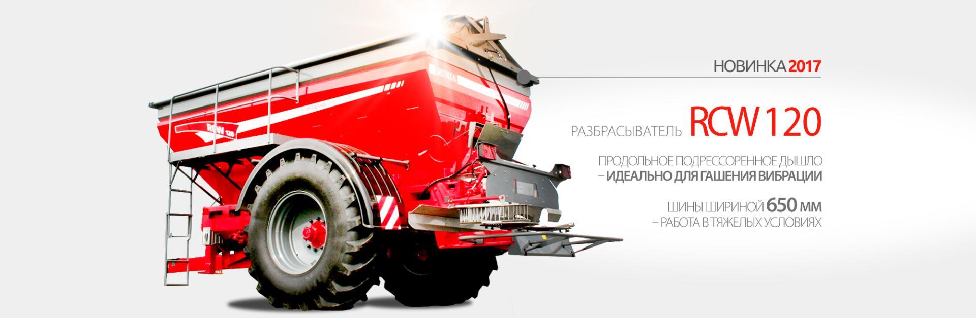 UNIA_rotator-rcw-3