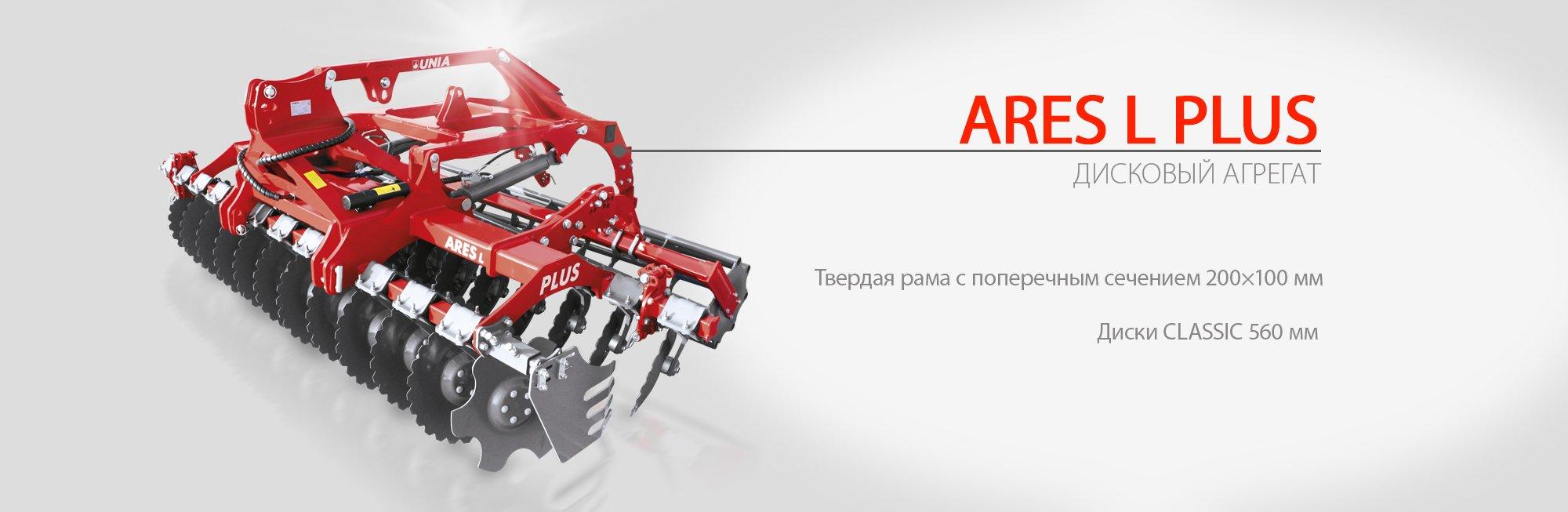 UNIA_rotator_ARES_L_PLUS_RU_slide_01